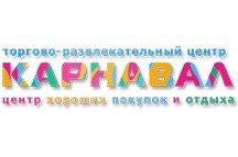 """Торгово-развлекательный центр """"Карнавал"""""""