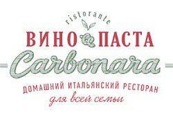 """Домашний итальянский ресторан для всей семьи """"Carbonara"""""""